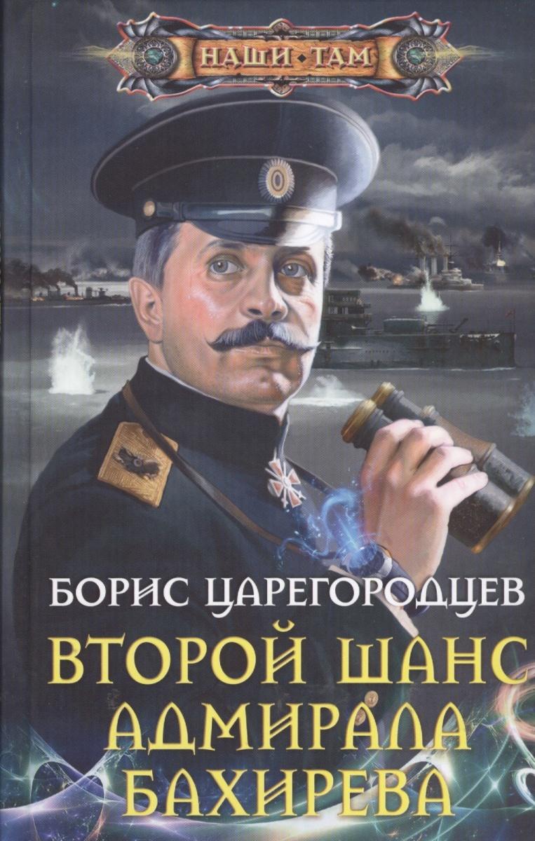 Царегородцев Б. Второй шанс адмирала Бахирева. Роман книги эксмо второй шанс адмирала