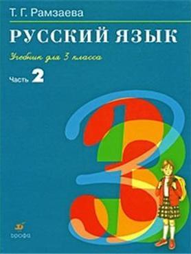 Рамзаева Т. Русский язык 3 кл Учебник ч.2 ISBN: 9785358047792 учебники дрофа русский язык 3кл учебник ч 1 ритм
