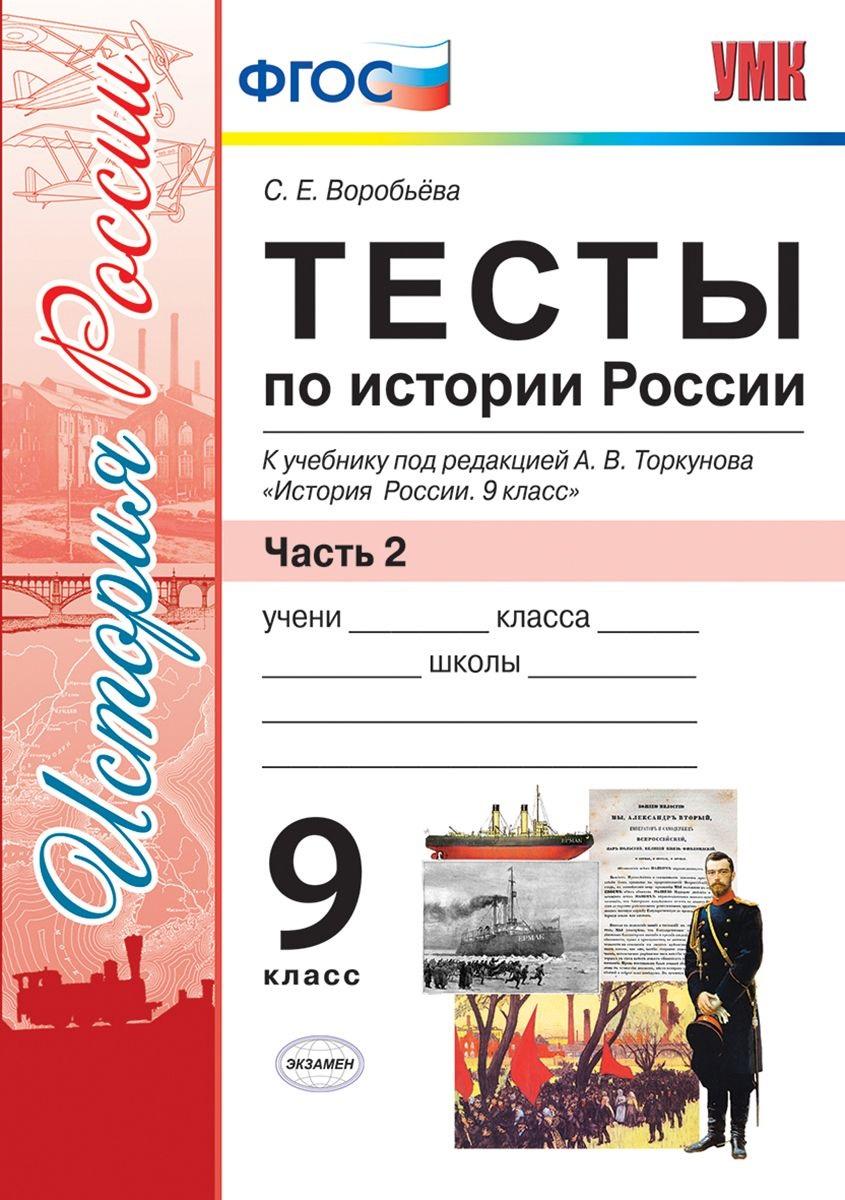 Тесты по истории России. 9 класс. К учебнику под редакцией А.В. Торкунова