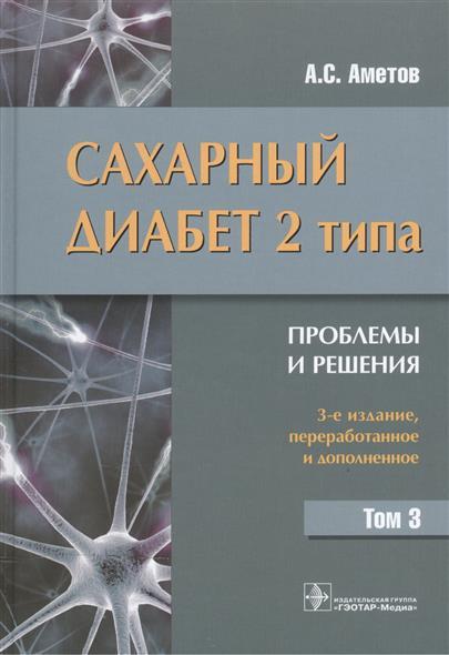 Сахарный диабет 2 типа. Проблемы и решения. В пяти томах. Том 3. Учебное пособие