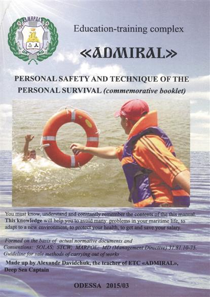 Давидчук А. Personal Safety and Technique of the Personal Survival (commemorative booklet). Education-training complex Admiral biotechnology and safety assessment