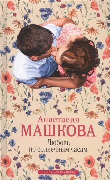 Машкова А. Любовь по солнечным часам