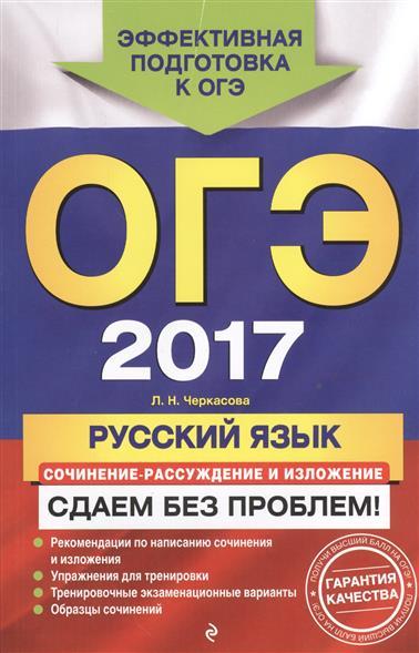ОГЭ 2017. Русский язык. Сочинение-рассуждения и излодение. Сдаем без проблем!