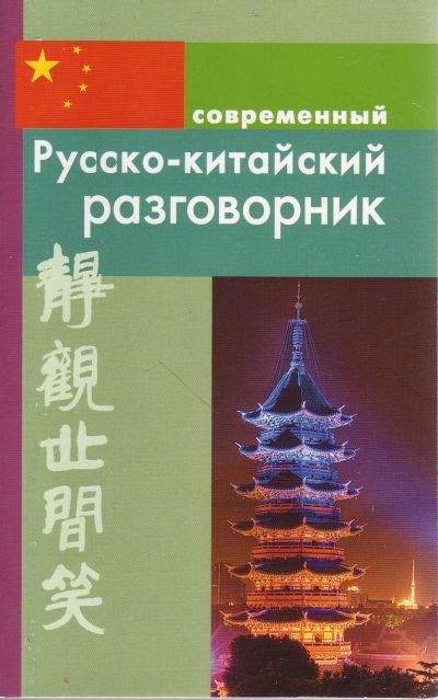 Россохин И. Современный русско-китайский разговорник