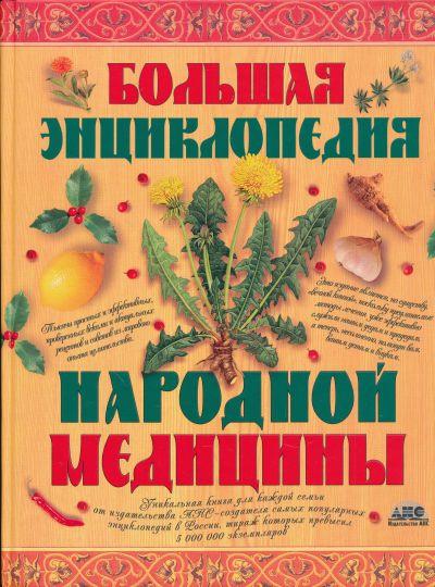 Большая энциклопедия народной медицины энциклопедия народной медицины и косметики
