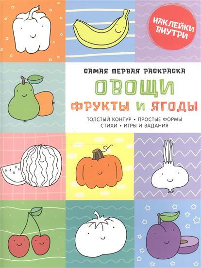Бодрова А. Овощи, фрукты и ягоды. Наклейки внутри
