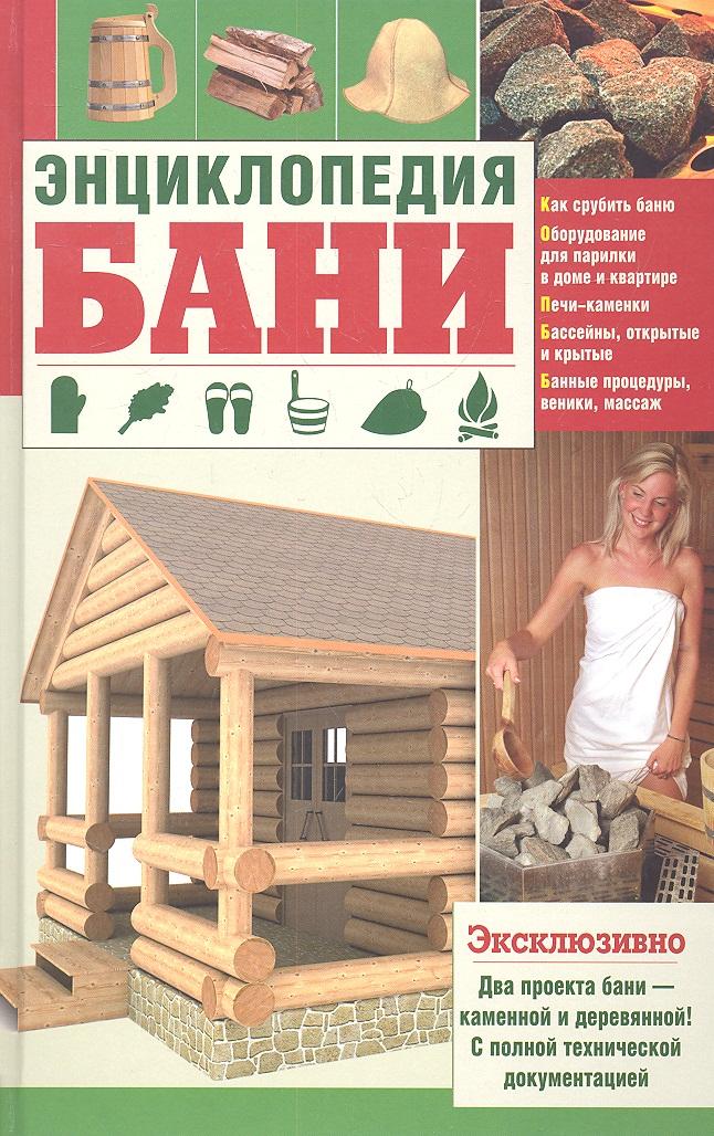 Степанова Е. Энциклопедия бани бани