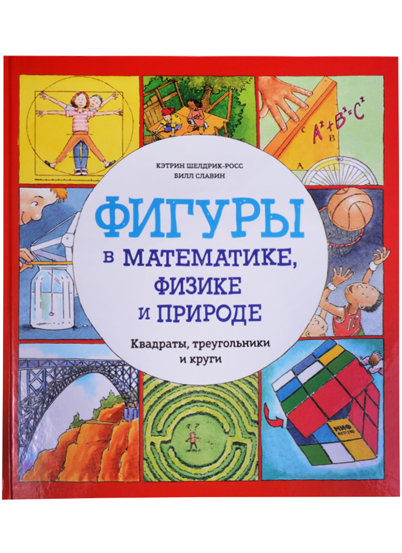Шелдрик-Росс К. Фигуры в математике, физике и природе. Квадраты, треугольники и круги