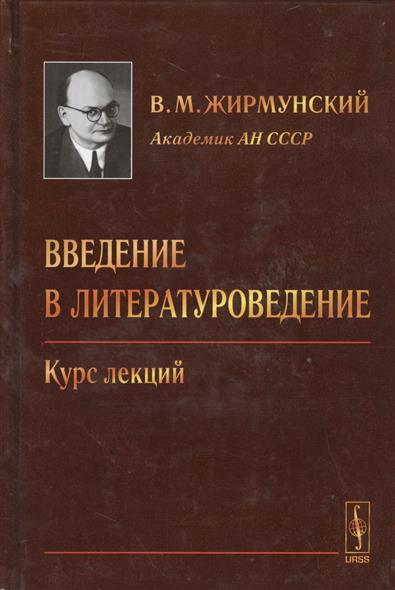 Жирмунский В. Введение в литературоведение. Курс лекций ISBN: 9785971032342 цена