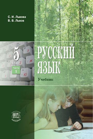 Русский язык 5 кл. 3тт