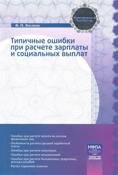 Филина Ф.: Типичные ошибки при расчете зарплаты и социальных выплат
