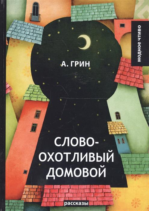 Грин А. Словоохотливый домовой: рассказы