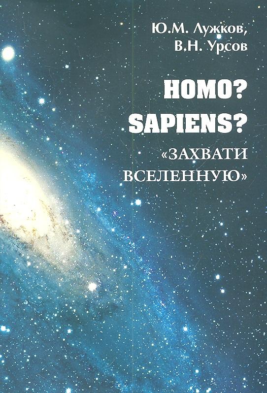 Homo? Sapiens?