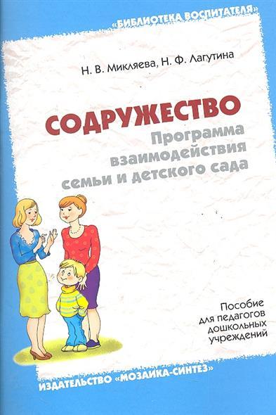 Содружество Программа взаимодействия семьи и дет. сада