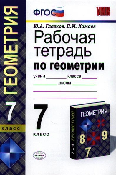 Рабочая тетрадь по геометрии. 7 класс. К учебнику Л.С. Атанасяна и др.