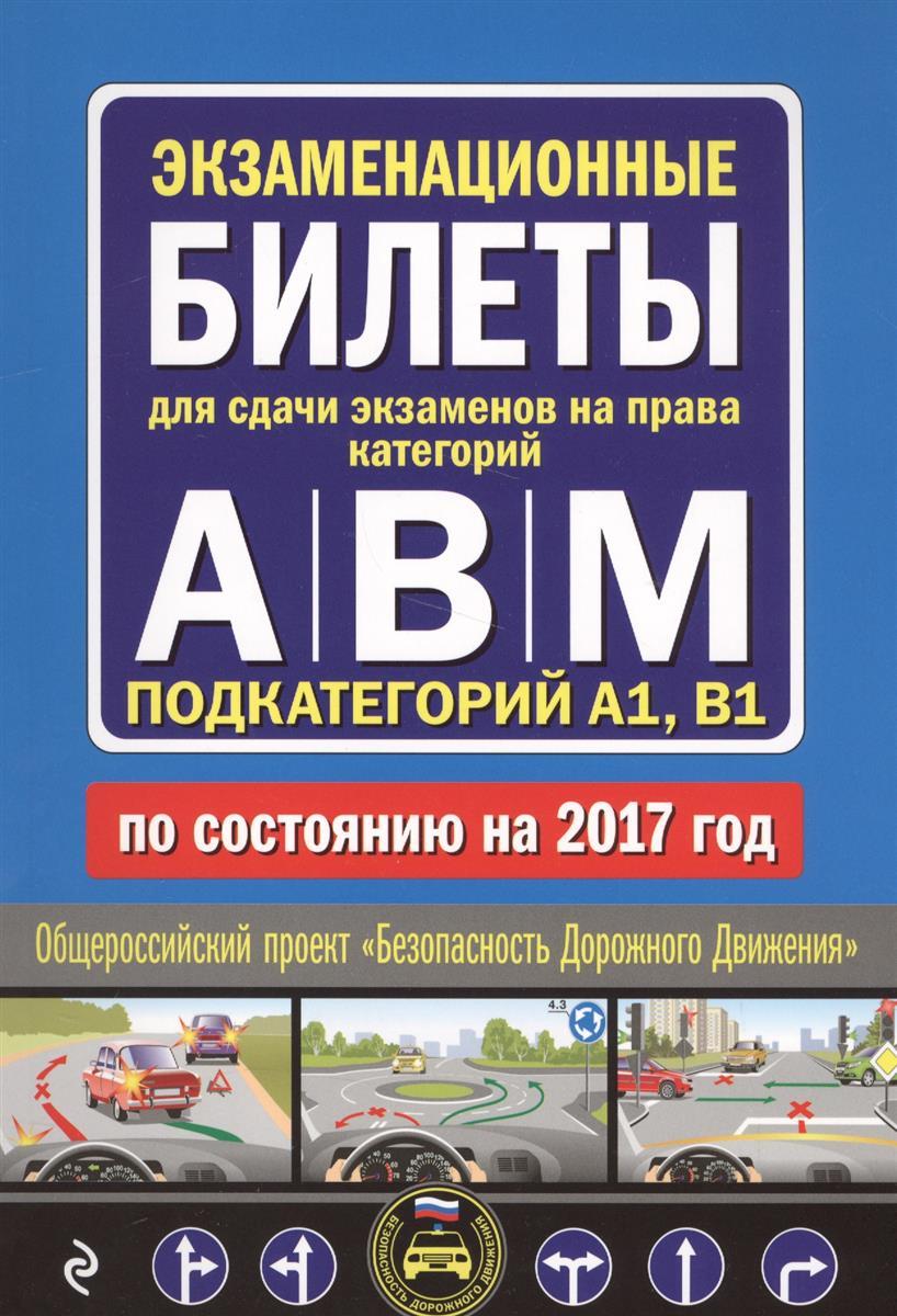 Экзаменационные билеты для сдачи экзаменов на права категорий А, В, М подкатегорий А1, В1 по состоянию на 2017 год