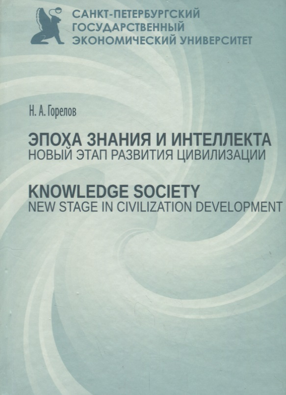 Эпоха знания и интеллекта: новый этап развития цивилизации