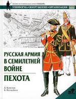 Русская армия в семилетней войне Пехота