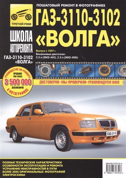 ГАЗ-3110, -3102