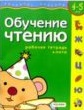 Обучение чтению 4-5 лет