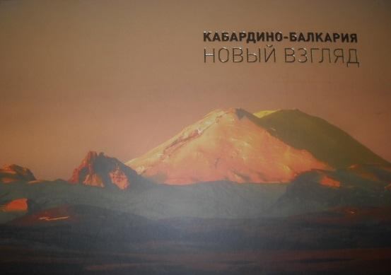 Вороков З. Кабардино-Балкария кабардино балкария красота спасет мир фотоальбом