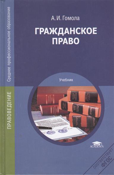 Гомола А. Гражданское право. Учебник ISBN: 9785769591549