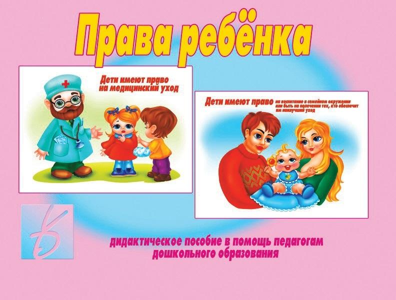 Права ребенка. Дидактическое пособие в помощь педагогам дошкольного образования