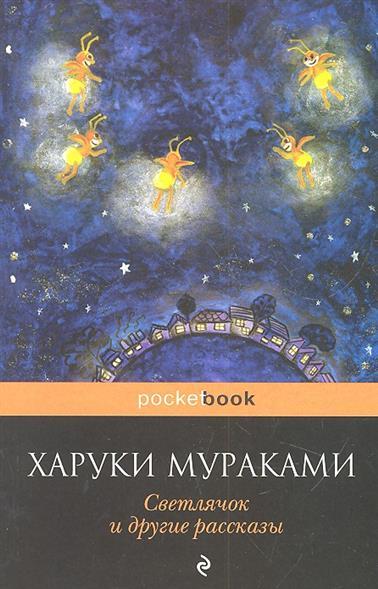 Светлячок и другие рассказы