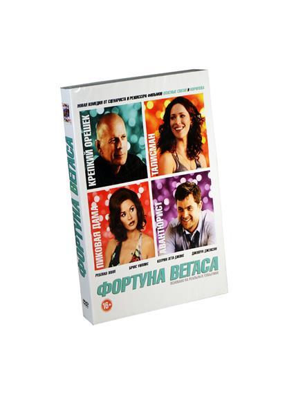 Фортуна Вегаса (DVD) (С-Поставка)