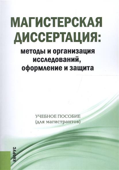 Магистерская диссертация: методы и организация исследований, оформление и защита. Учебное пособие. 2 издание (ФГОС)