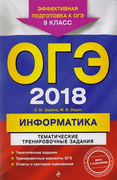 ОГЭ 2018. Информатика: тренировочные задания (+CD)