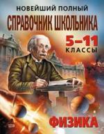 Новейший полный справочник школьника 5-11 кл. Физика