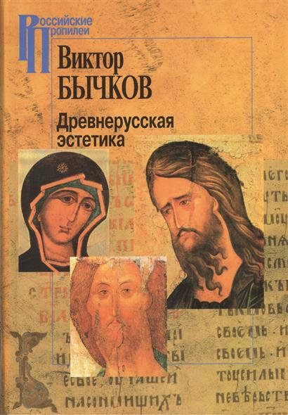 Бычков В. Древнерусская эстетика