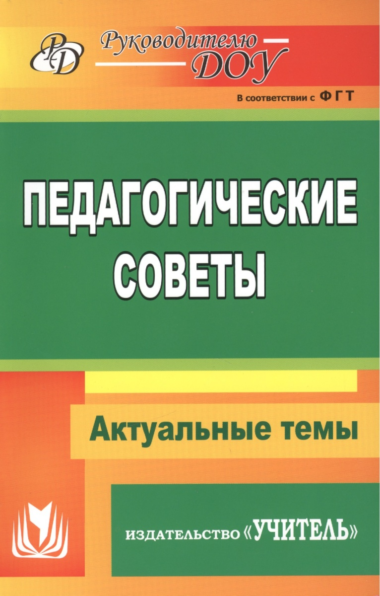 Бушнева И., Якунина И., Мартынова Е. и др. Педагогические советы prikaz i i strelkova