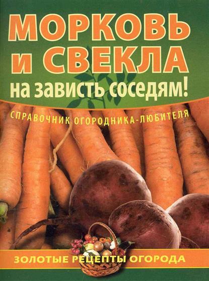 Морковь и свекла на зависть соседям