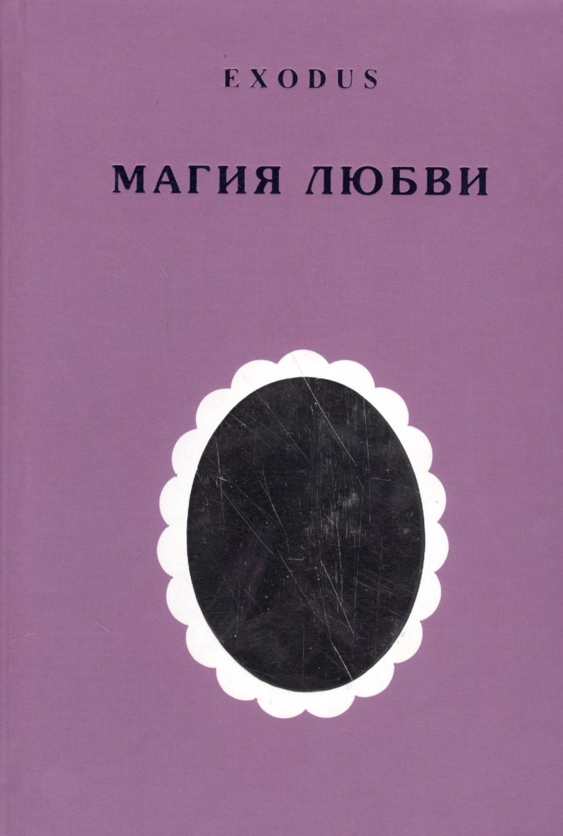 Кузнецова В. EXODUS. Магия любви книги издательство аст магия любви