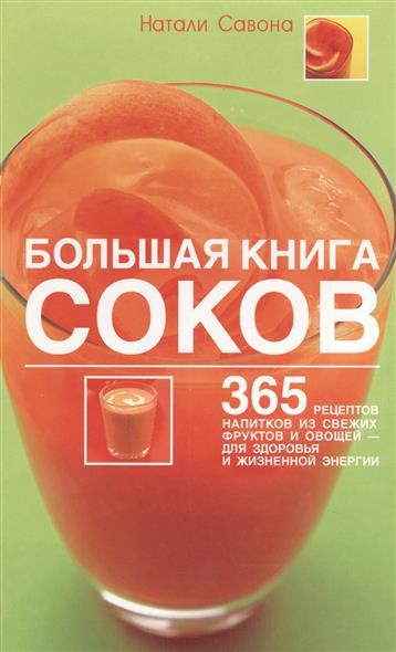 Большая книга соков 365 рецептов…