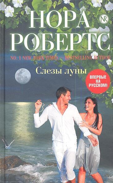 Робертс Н. Слезы луны
