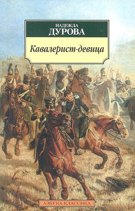 Дурова Н. Кавалерист-девица. Происшествие в России дурова н записки кавалерист девицы