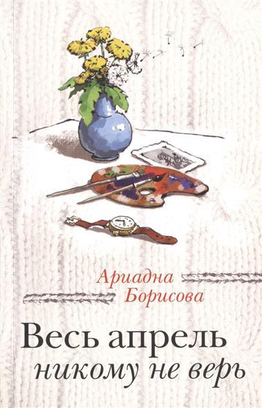 Борисова А. Весь апрель никому не верь