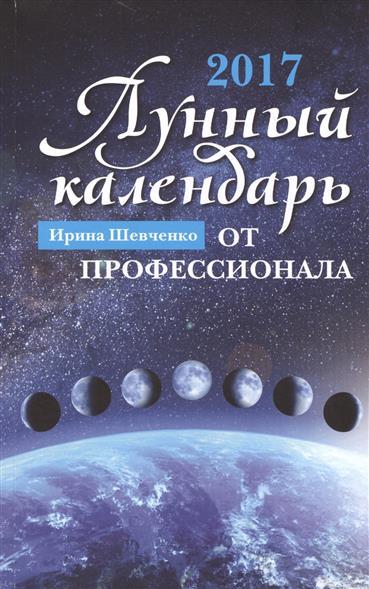 Лунный календарь от профессионалов. 2017 год