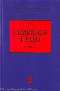 Рузакова О. Семейное право Учеб.