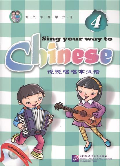 Long Jia Sing Your Way to Chinese 4 / Поем сами на китайском - Книга 4 (+CD) (книга на английском и китайском языке) bowen m way ahead 4 pupils book cd rom pack