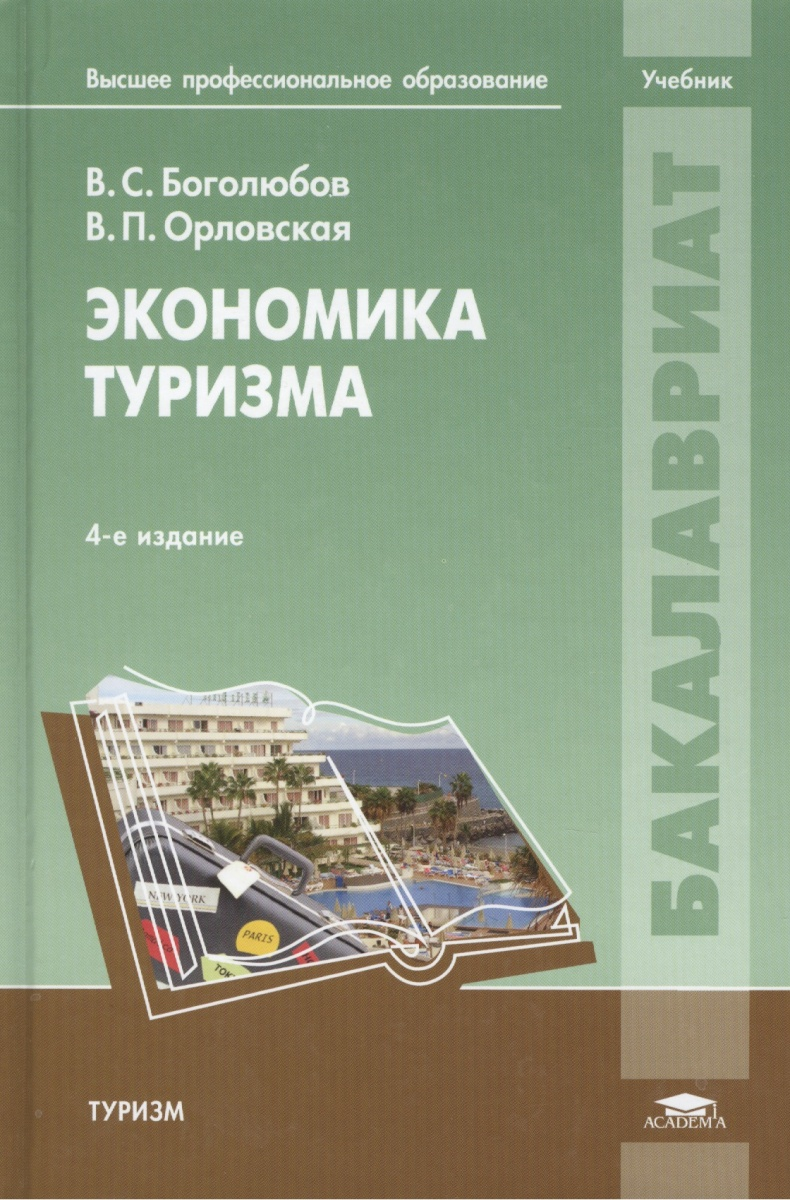 Экономика туризма Учебник