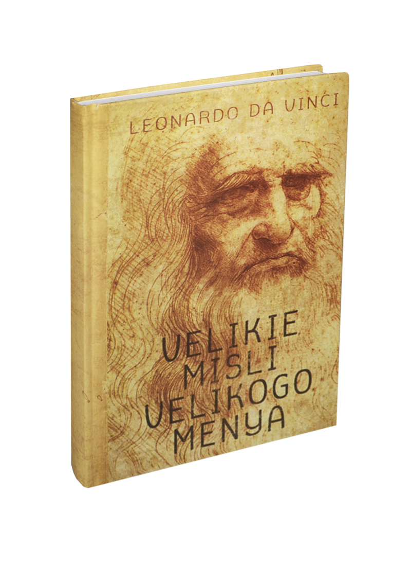 """Блокнот """"Великие мысли великого меня"""" офсетная бумага, картон, 136 страниц"""