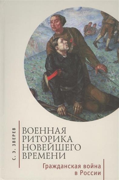 Военная риторика Новейшего времени. Гражданская война в России