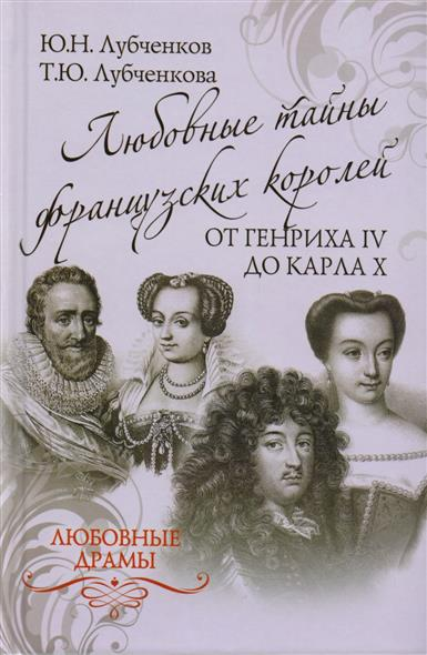 Любовные тайны французских королей от Генриха IV до Карла X