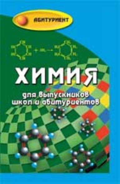 Химия для выпускников школ и абитуриентов