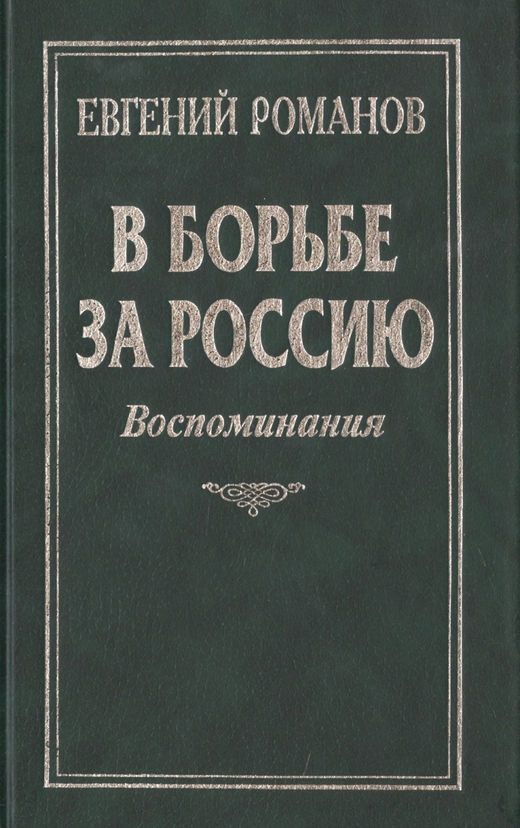 Романов Е. В борьбе за Россию. Воспоминания арабы в борьбе за независимость