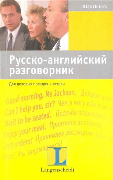 Назарова Т., Мухортова Д. и др. Русско-английский разговорник Для деловых поездок и встреч шах назарова английский для вас купить